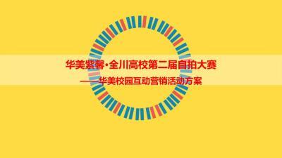 医美行业华美紫馨校园互动营销活动第二届自拍大赛活动策划方案【32P】