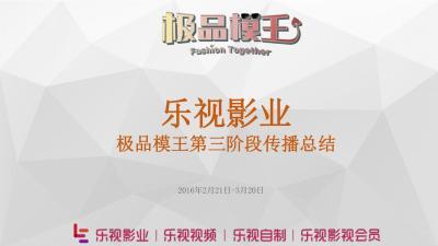 影视品牌乐视影业《极品模王》乐视第三阶段传播总结报告策划方案【145P】
