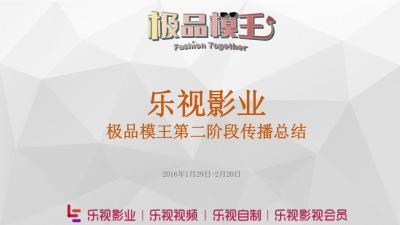 影视品牌乐视影业《极品模王》乐视第二阶段传播总结报告策划方案【88P】