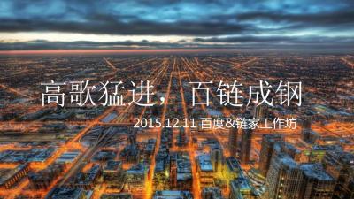 房产交易品牌链家X百度Workshop汇报提案策划方案【47P】