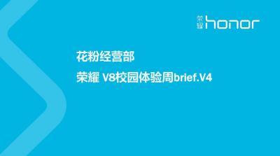手机品牌华为花粉&荣耀王者 V8校园体验周活动策划方案【18P】