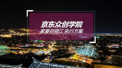 电商物流京东众创学院家宴@丽江 执行策划方案【31P】