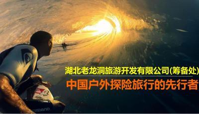 老龙洞户外探险旅游商业计划书策划方案【35P】
