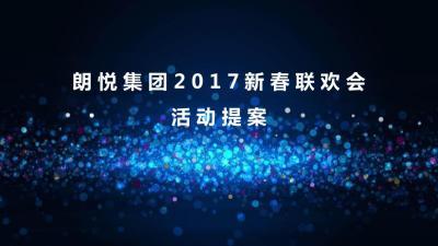 酒店行业朗悦集团新春联欢会活动策划方案【33P】