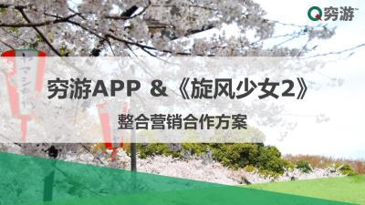 互联网穷游网APP湖南卫视《旋风少女2》整合营销合作策划方案【41P】