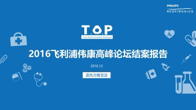 数码科技品牌飞利浦伟康T.O.P高峰论坛结案报告策划方案