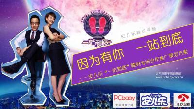母婴尿片品牌安儿乐辣妈专场合作推广策划方案