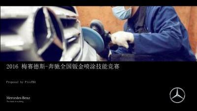 汽车品牌梅赛德斯奔驰全国钣金喷涂技能竞赛策划方案
