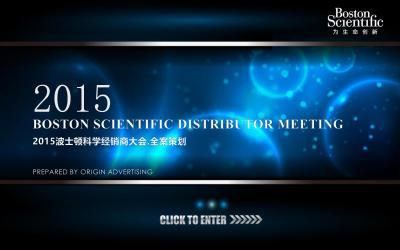 波士顿科学全国经销商大会创意方案