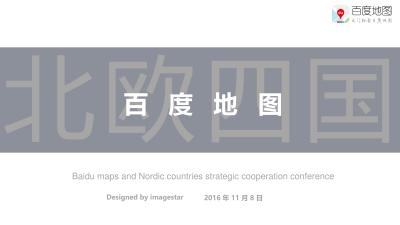 百度地图与北欧四国战略合作发布会活动策划方案