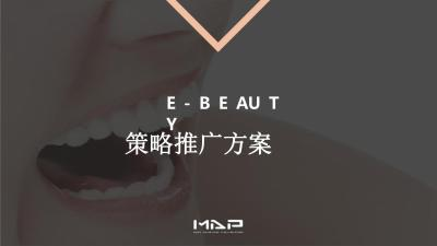 逸红颜美妆E-BEAUTY策略推广方案
