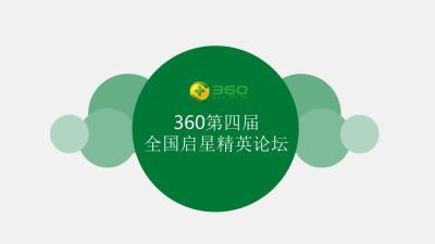 360全国启星精英论坛活动策划方案