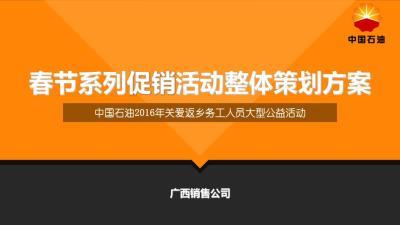 中石油关爱返乡务工人员公益春节系列促销整体策划方案[34P]