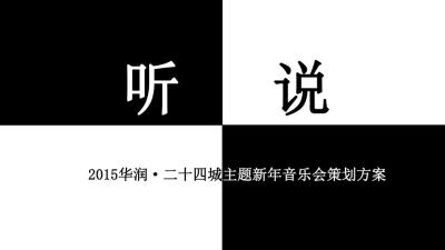 华润二十四城主题新年音乐会策划方案 [29P]