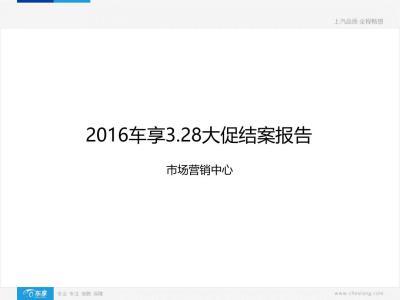 车享328大促工作总结整合报告方案[70P]