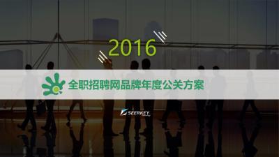 全职招聘网品牌年度公关推广方案[108P]
