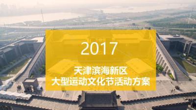 天津滨海新区大型运动文化节活动策划方案[26P]
