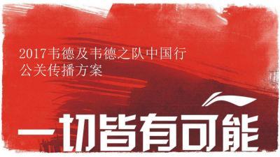 韦德及韦德之队中国行公关传播推广方案 [33P]