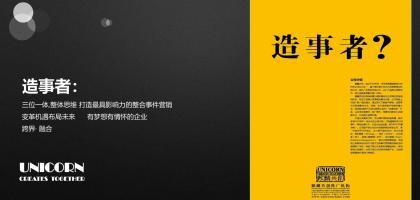 房地产行业天阳置业招商大会活动策划方案[65P]