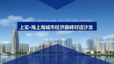 上实海上海经济论坛活动策划方案[32P]