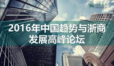 绿都集团商业体中国趋势与浙商论坛发布会活动策划方案[18P]