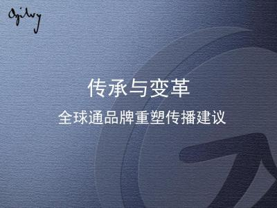 全球通传承与变革品牌重塑策略推广方案[144P]