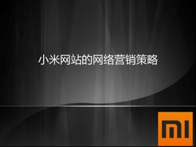 数码手机品牌小米手机网络营销策略推广方案[48P]