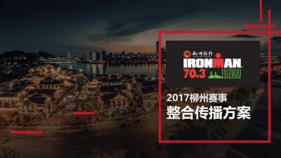 体育赛事柳州赛事细化活动策划方案[44P]