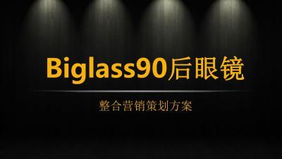 Biglass90后眼镜整合营销策划方案[39P]
