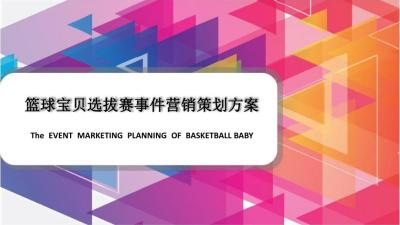 篮球宝贝选拔赛事件营销策划方案[45P]