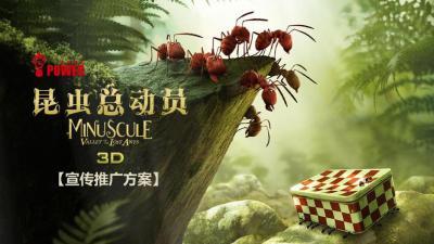 影视3D《昆虫总动员》宣传推广方案[46P]