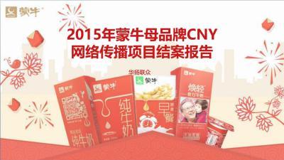 某牛母品牌CNY推广项目结案报告策划方案[37P]