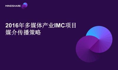 TCL多媒体产业新品上市媒介传播策略推广方案[47P]