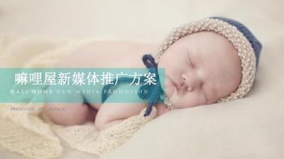 母婴品牌嘛哩屋新媒体营销推广方案[81P]