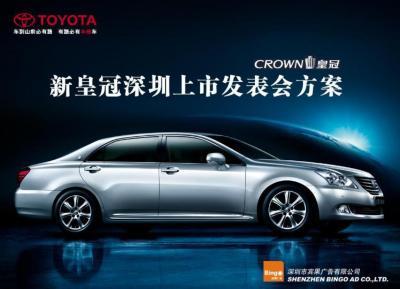 汽车品牌新皇冠上市发表会活动策划方案[27P]