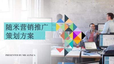 学习文库APP随米营销策划方案[47P]