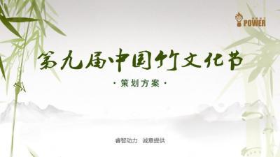 第九届中国竹文化节创意策略推广方案[72P]