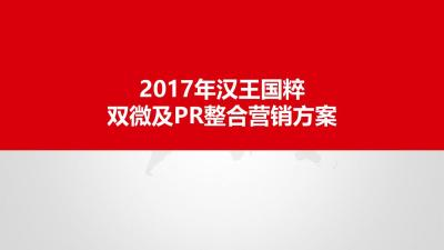 年度汉王国粹双微及PR整合营销方案[66P]
