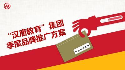 教育行业汉唐教育集团季度品牌推广方案[41P]