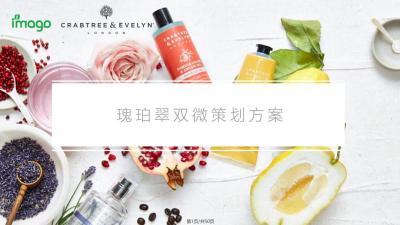 化妆品牌瑰珀翠双微运营活动策划方案[50P]