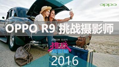 手机品牌PCPOP-OPPO R9挑战摄影师推广策划方案[15P]