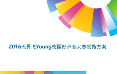 通讯行业天翼飞Young校园好声音大赛实施方案[86P]