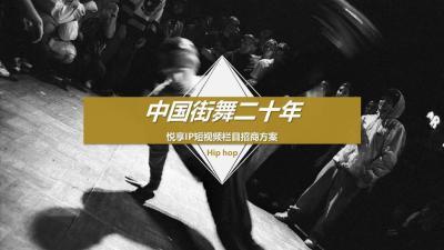 竞技体育节目《中国街舞20年》悦享IP短视频栏目招商方案[30P]