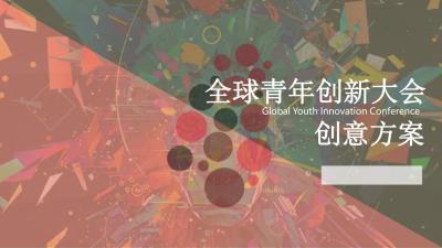 科技创新行业全球青年创新大会创意方案[37P]
