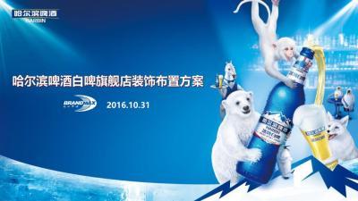 哈尔滨啤酒白啤旗舰店装饰布置设计策划方案【25P】