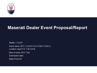 上海意特玛莎拉蒂新春观影会活动策划方案【25P】