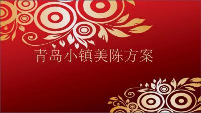 房地产青岛小镇园区装饰美陈设计品牌策划方案【26P】