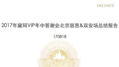 化妆品品牌黛珂年中答谢会沙龙北京丽思&双安场总结报告策划方案【68P】