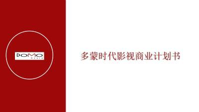 影视公司北京多蒙时代商业计划书策划方案【28P】