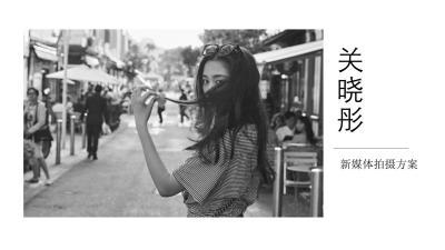 明星艺人关-晓-彤 新媒体拍摄方案策划方案【28P】